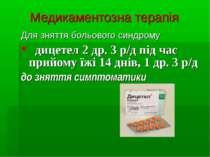 Медикаментозна терапія Для зняття больового синдрому дицетел 2 др. 3 р/д під ...