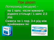 При діареї: Лоперамід (імодіум) – по 1 капс. після кожного рідкого стільця / ...