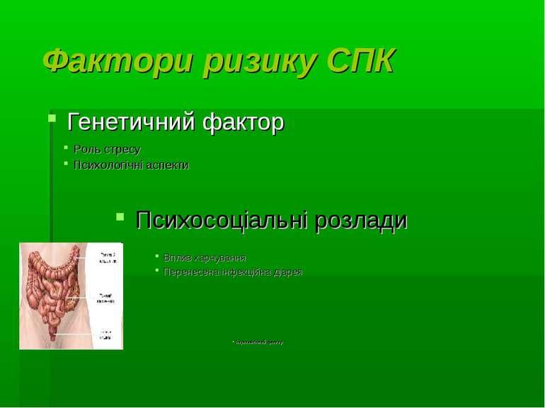 Фактори ризику СПК Генетичний фактор Роль стресу Психологічні аспекти Психосо...