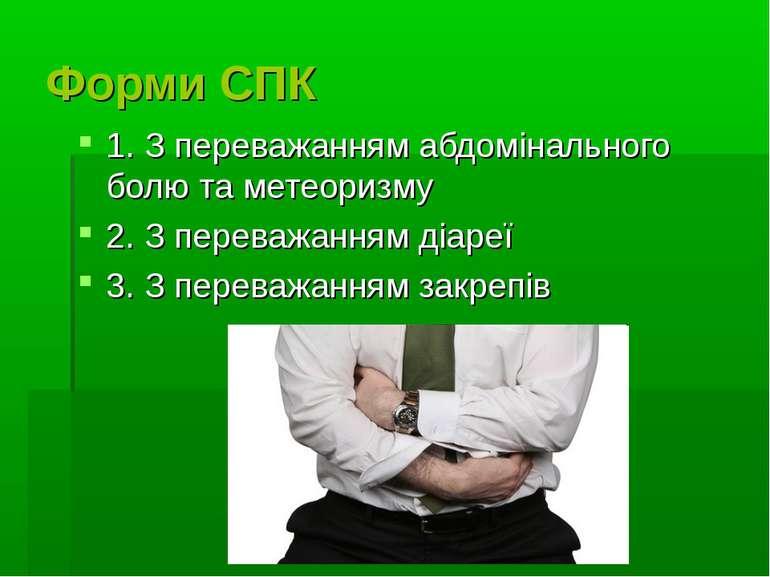 Форми СПК 1. З переважанням абдомінального болю та метеоризму 2. З переважанн...