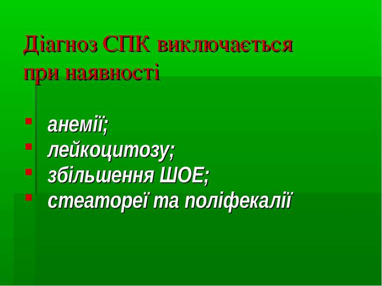 Діагноз СПК виключається при наявності анемії; лейкоцитозу; збільшення ШОЕ; с...