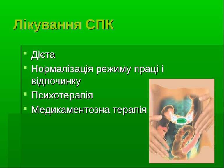 Лікування СПК Дієта Нормалізація режиму праці і відпочинку Психотерапія Медик...