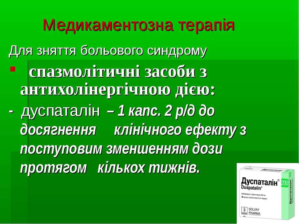 Медикаментозна терапія Для зняття больового синдрому спазмолітичні засоби з а...