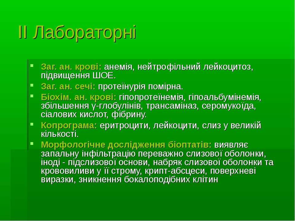 ІІ Лабораторні Заг. ан. крові: анемія, нейтрофільний лейкоцитоз, підвищення Ш...