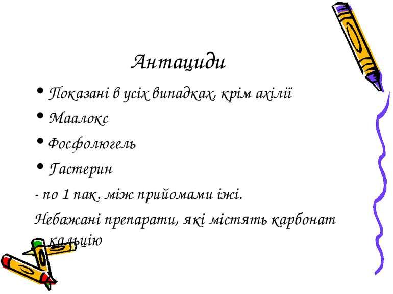 Антациди Показані в усіх випадках, крім ахілії Маалокс Фосфолюгель Гастерин -...