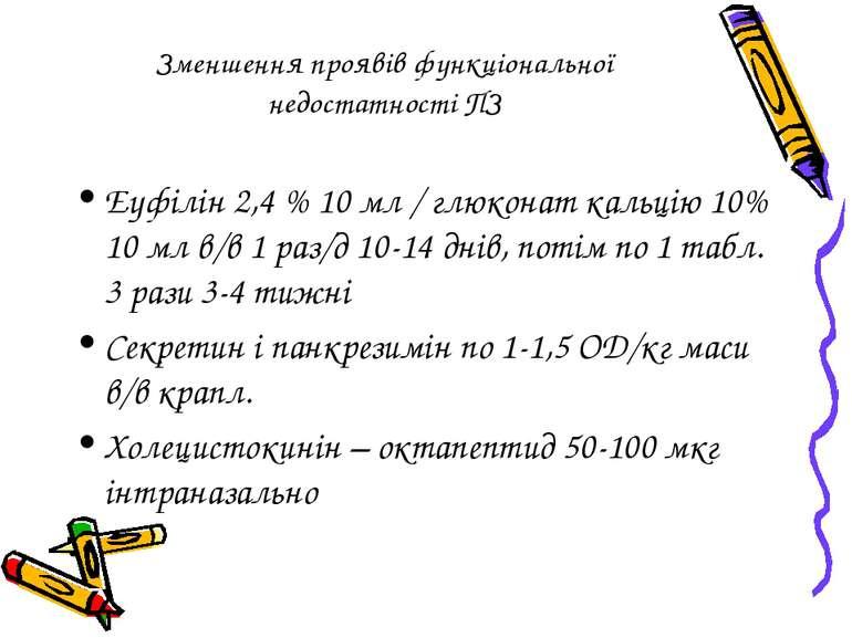 Зменшення проявів функціональної недостатності ПЗ Еуфілін 2,4 % 10 мл / глюко...