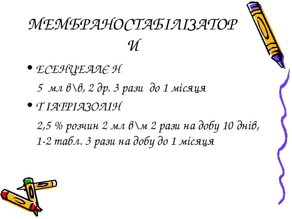МЕМБРАНОСТАБІЛІЗАТОРИ ЕСЕНЦЕАЛЄ Н 5 мл в\в, 2 др. 3 рази до 1 місяця Т ІАТРІА...
