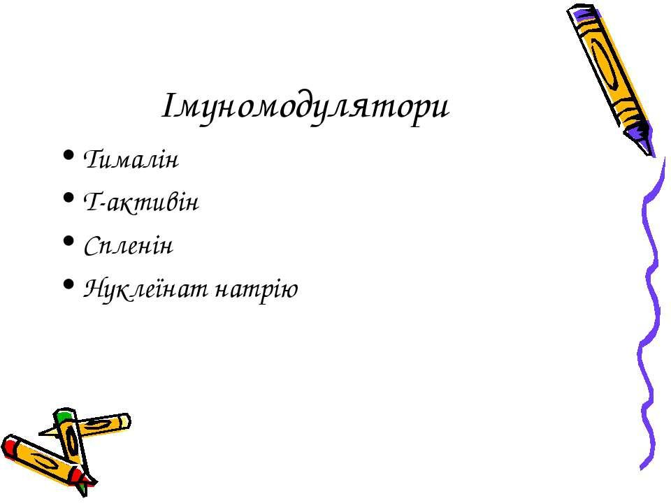 Імуномодулятори Тималін Т-активін Спленін Нуклеїнат натрію