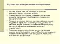 Лікування токсичних (медикаментозних) гепатитів: Негайна відміна ліків, що пр...