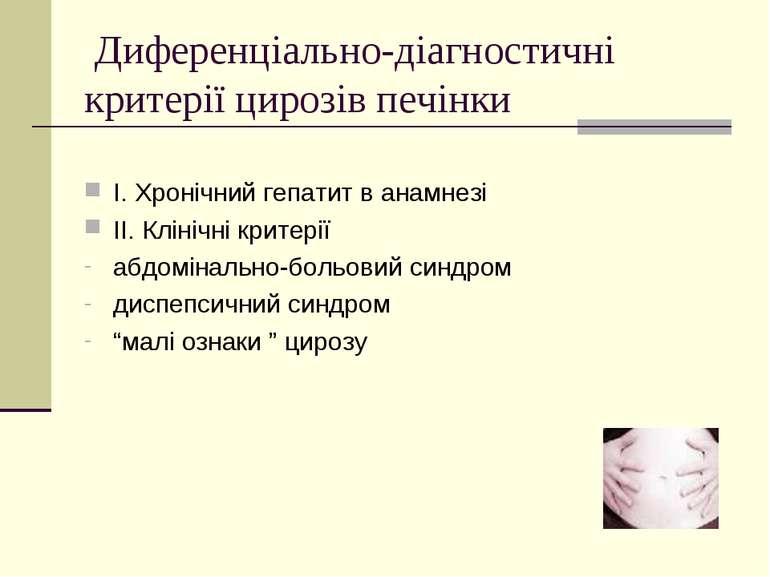 Диференціально-діагностичні критерії цирозів печінки І. Хронічний гепатит в а...
