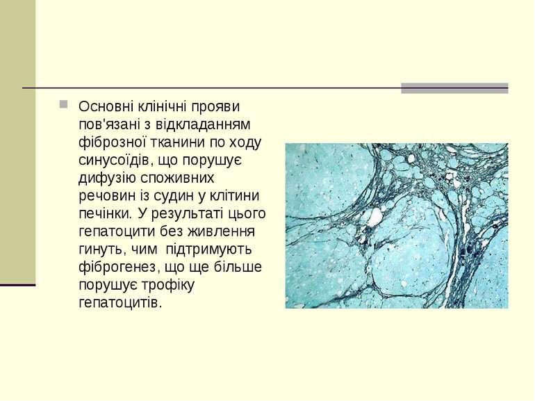 Основні клінічні прояви пов'язані з відкладанням фіброзної тканини по ходу си...