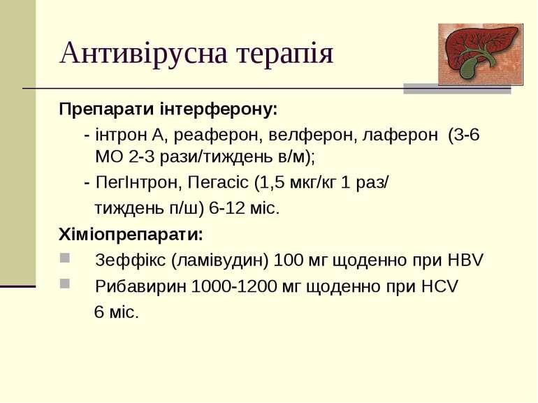 Антивірусна терапія Препарати інтерферону: - інтрон А, реаферон, велферон, ла...