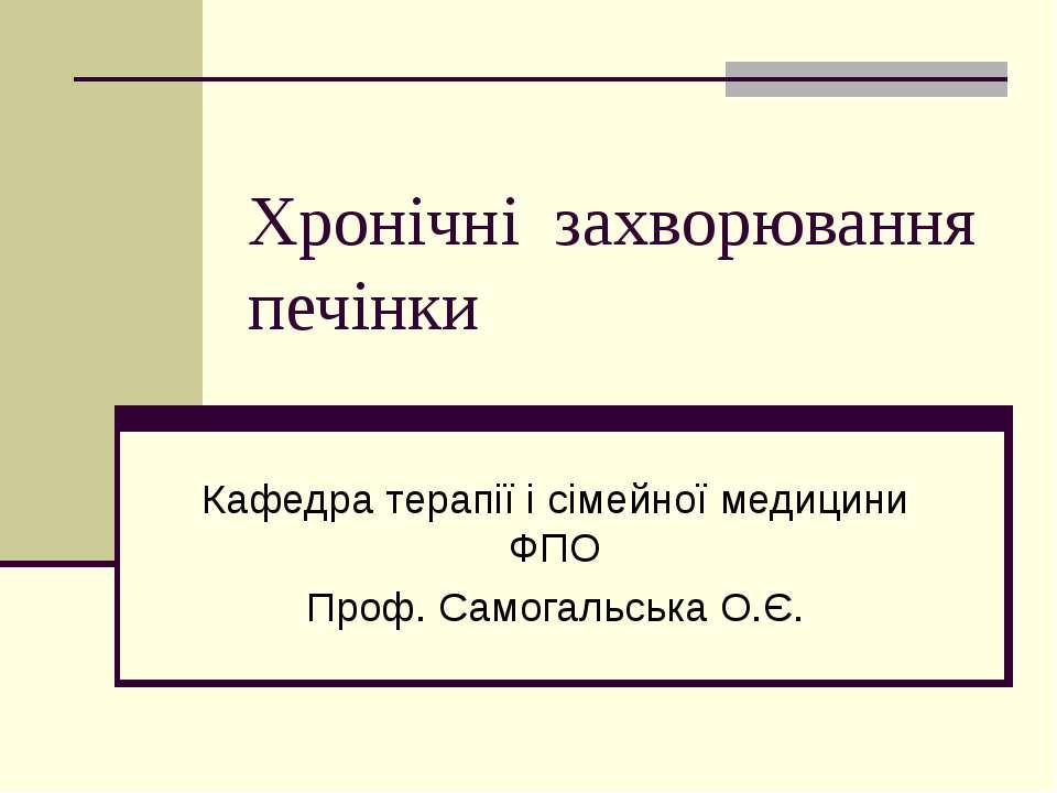Хронічні захворювання печінки Кафедра терапії і сімейної медицини ФПО Проф. С...