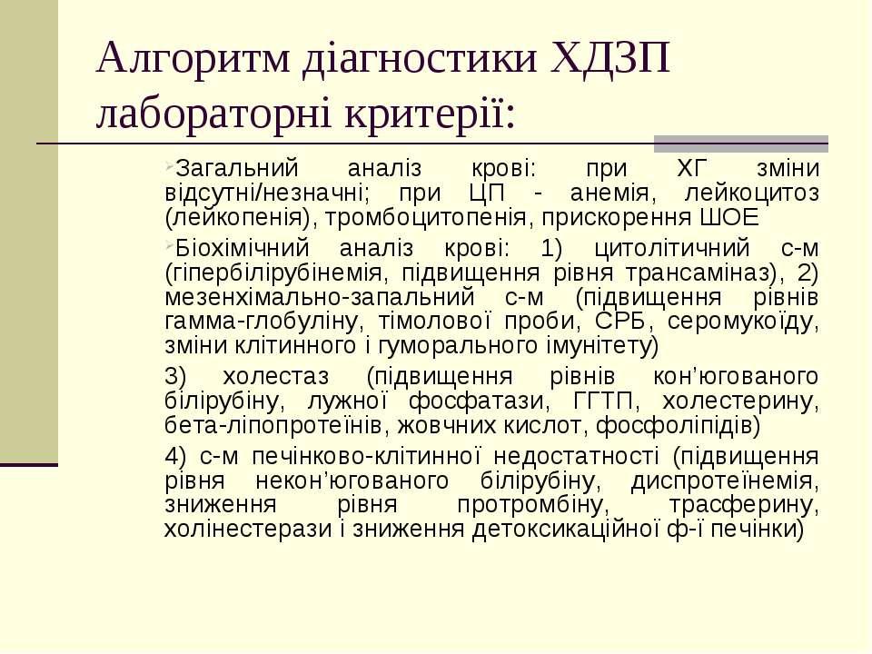 Алгоритм діагностики ХДЗП лабораторні критерії: Загальний аналіз крові: при Х...