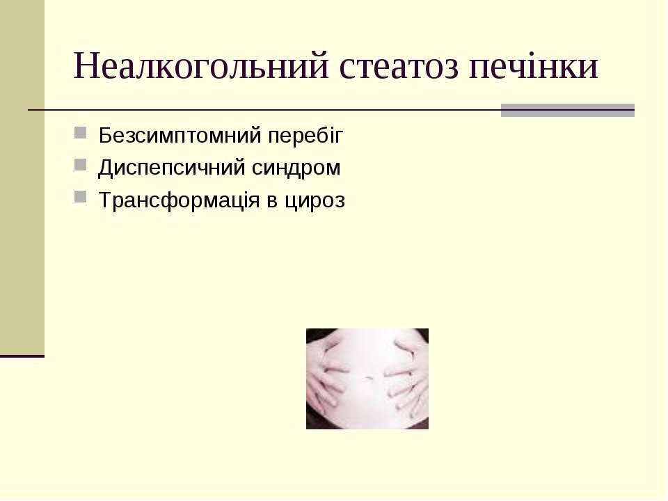 Неалкогольний стеатоз печінки Безсимптомний перебіг Диспепсичний синдром Тран...