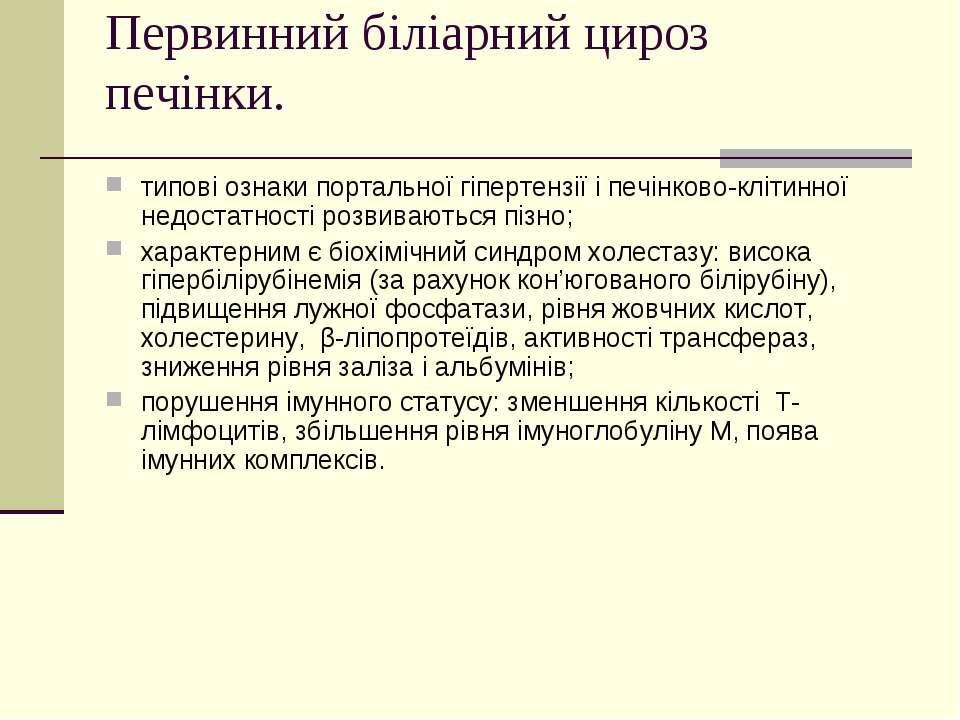 Первинний біліарний цироз печінки. типові ознаки портальної гіпертензії і печ...