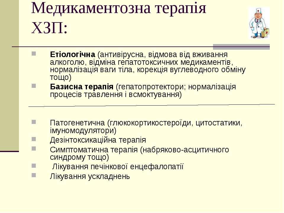 Медикаментозна терапія ХЗП: Етіологічна (антивірусна, відмова від вживання ал...
