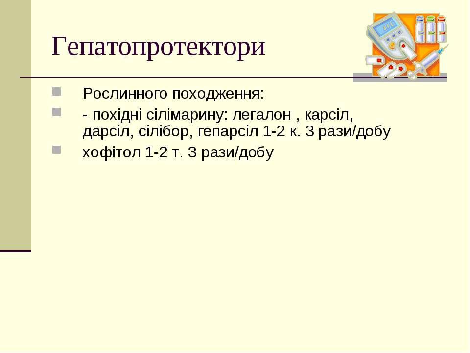 Гепатопротектори Рослинного походження: - похідні сілімарину: легалон , карсі...