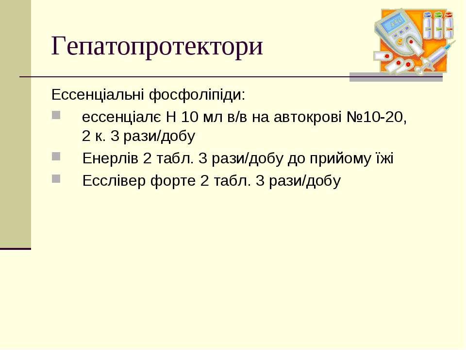 Гепатопротектори Ессенціальні фосфоліпіди: ессенціалє Н 10 мл в/в на автокров...