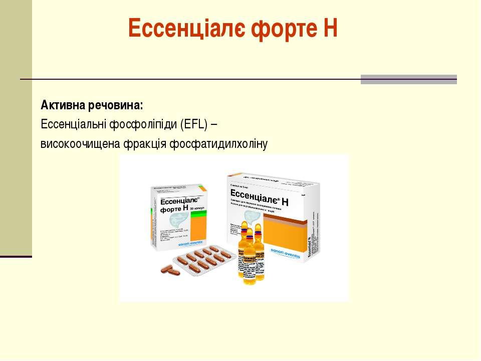 Ессенціалє форте Н Активна речовина: Ессенціальні фосфоліпіди (EFL) – високоо...