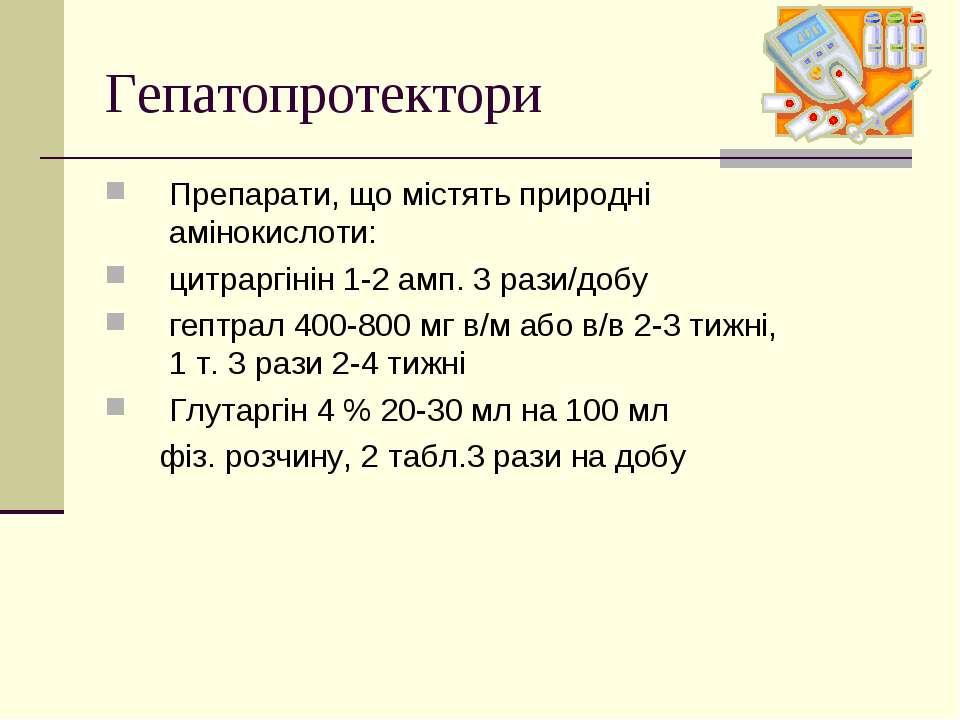 Гепатопротектори Препарати, що містять природні амінокислоти: цитраргінін 1-2...
