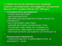 СТАНДАРТИ ПАРАКЛІНІЧНИХ ДОСЛІДЖЕНЬ (Протокол лікування дітей з пієлонефритом,...