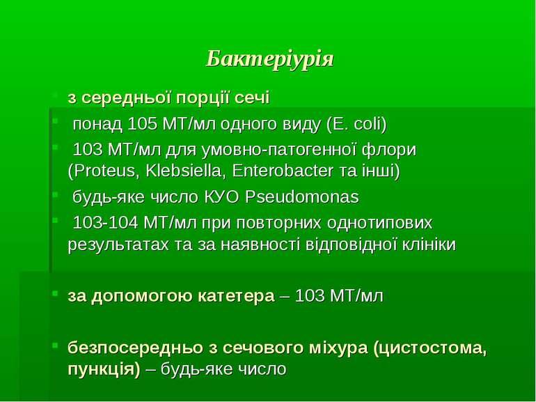 Бактеріурія з середньої порції сечі понад 105 МТ/мл одного виду (Е. соlі) 103...