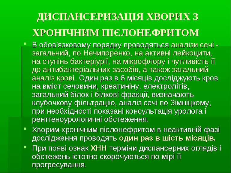 ДИСПАНСЕРИЗАЦІЯ ХВОРИХ З ХРОНІЧНИМ ПІЄЛОНЕФРИТОМ В обов'язковому порядку пров...