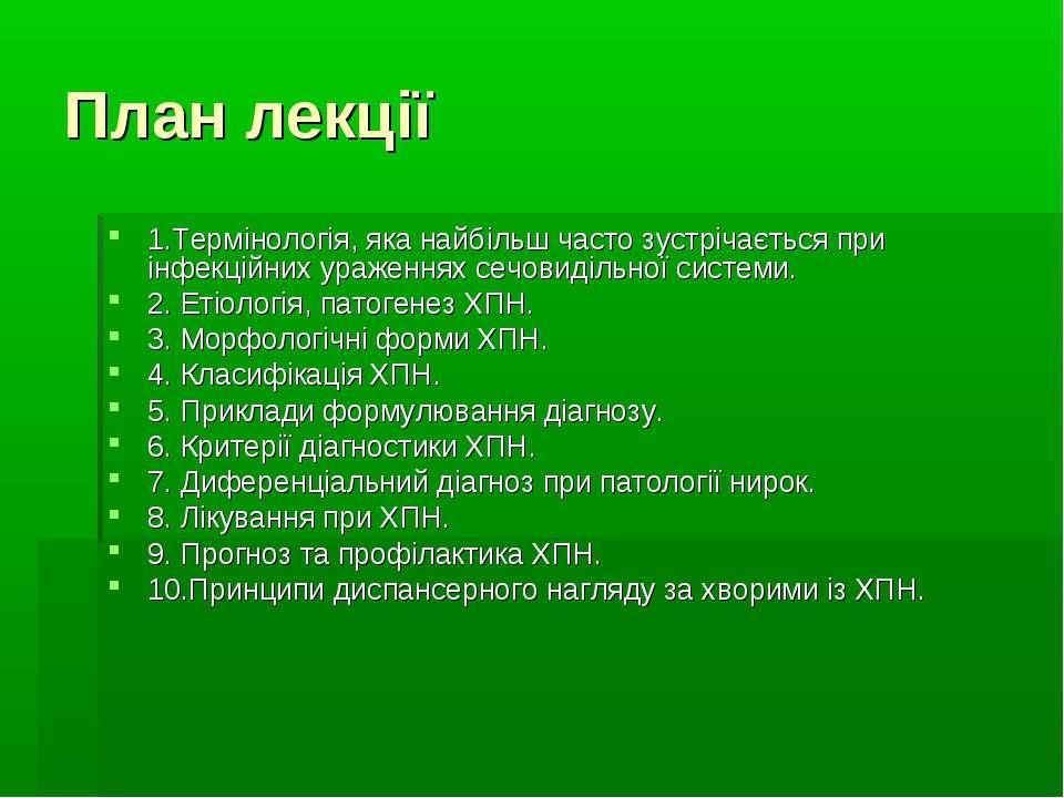 План лекції 1.Термінологія, яка найбільш часто зустрічається при інфекційних ...