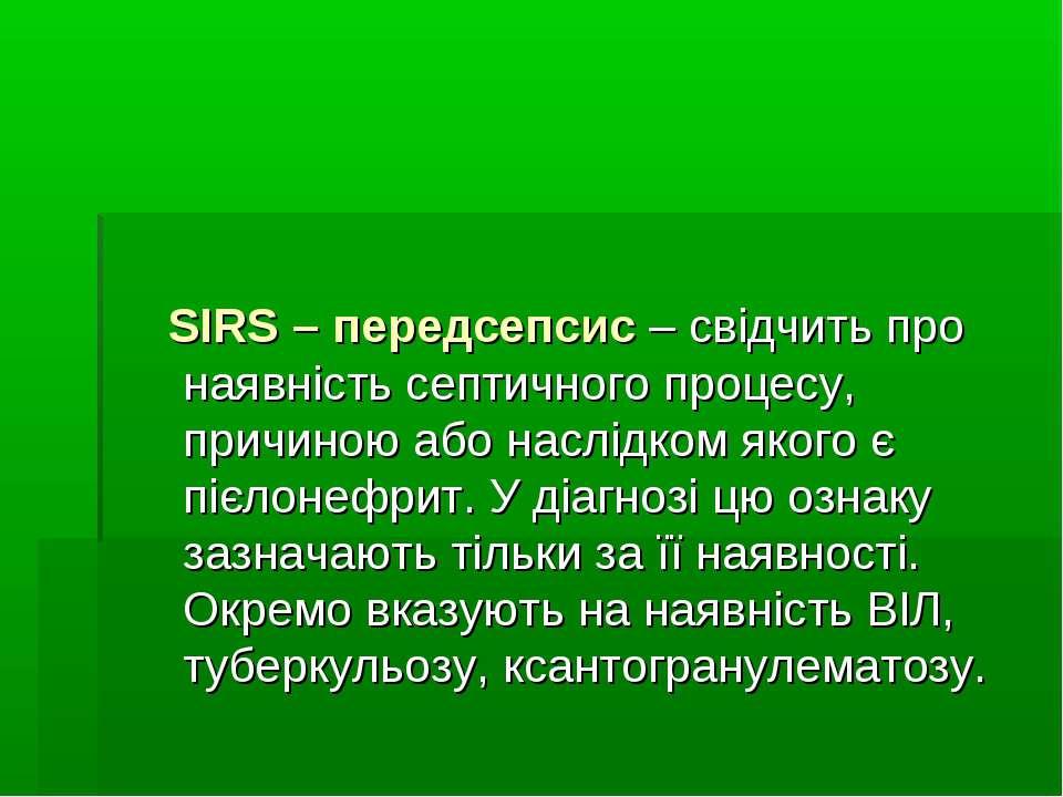 SIRS – передсепсис – свідчить про наявність септичного процесу, причиною або ...