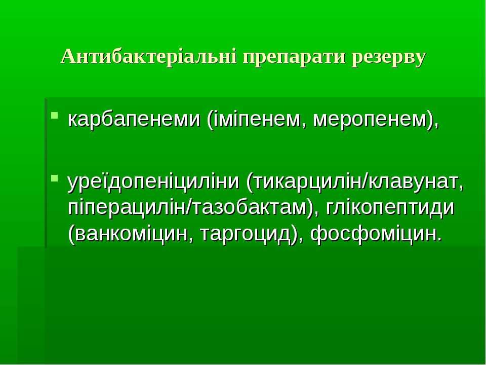 Антибактеріальні препарати резерву карбапенеми (іміпенем, меропенем), уреїдоп...