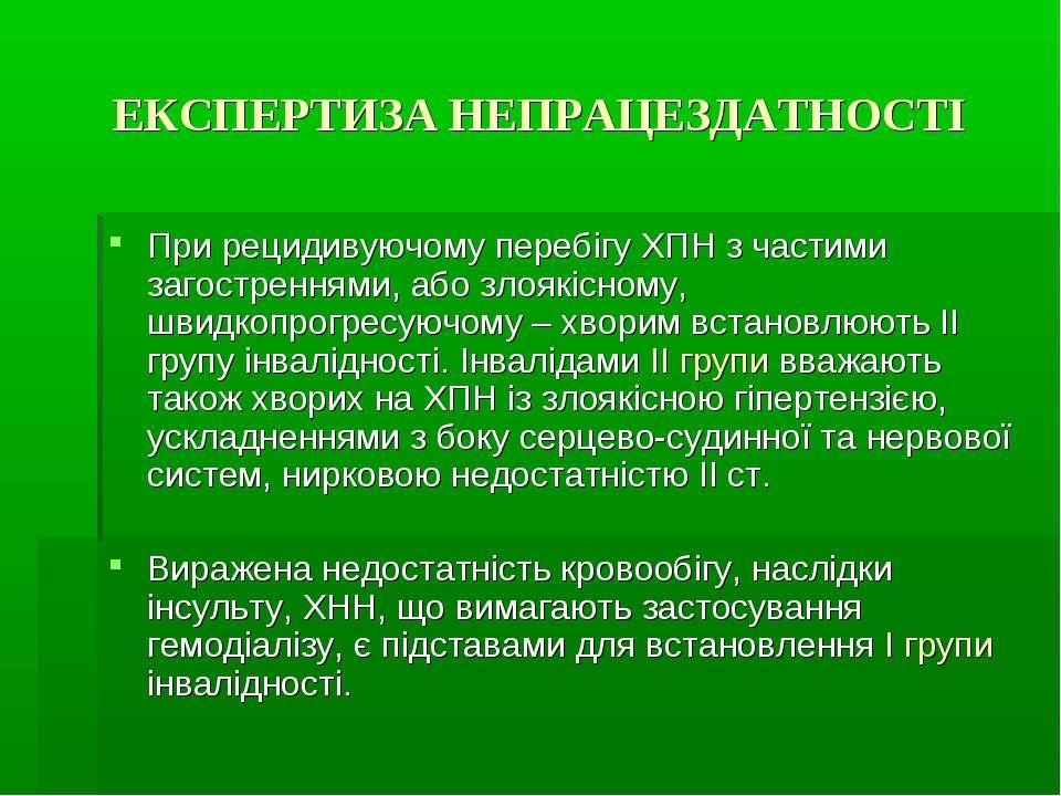 ЕКСПЕРТИЗА НЕПРАЦЕЗДАТНОСТІ При рецидивуючому перебігу ХПН з частими загостре...