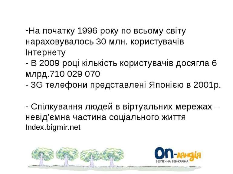 На початку 1996 року по всьому світу нараховувалось 30 млн. користувачів Інте...