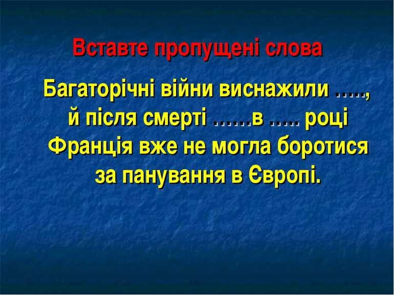 Вставте пропущені слова Багаторічні війни виснажили ….., й після смерті ……в …...