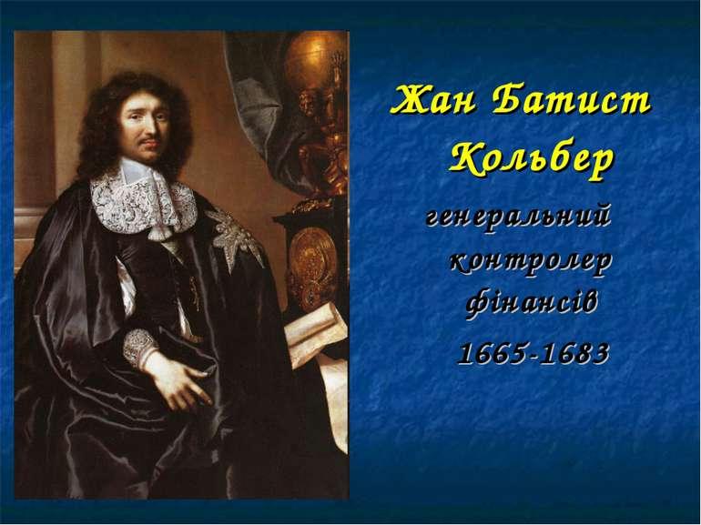 Жан Батист Кольбер генеральний контролер фінансів 1665-1683