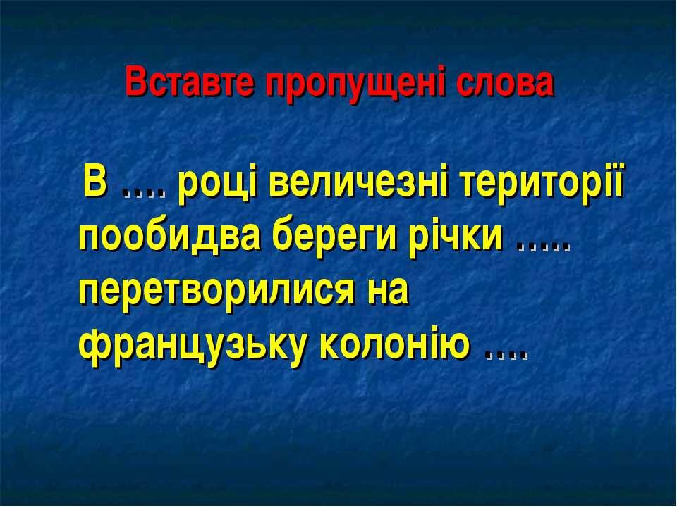 Вставте пропущені слова В …. році величезні території пообидва береги річки …...