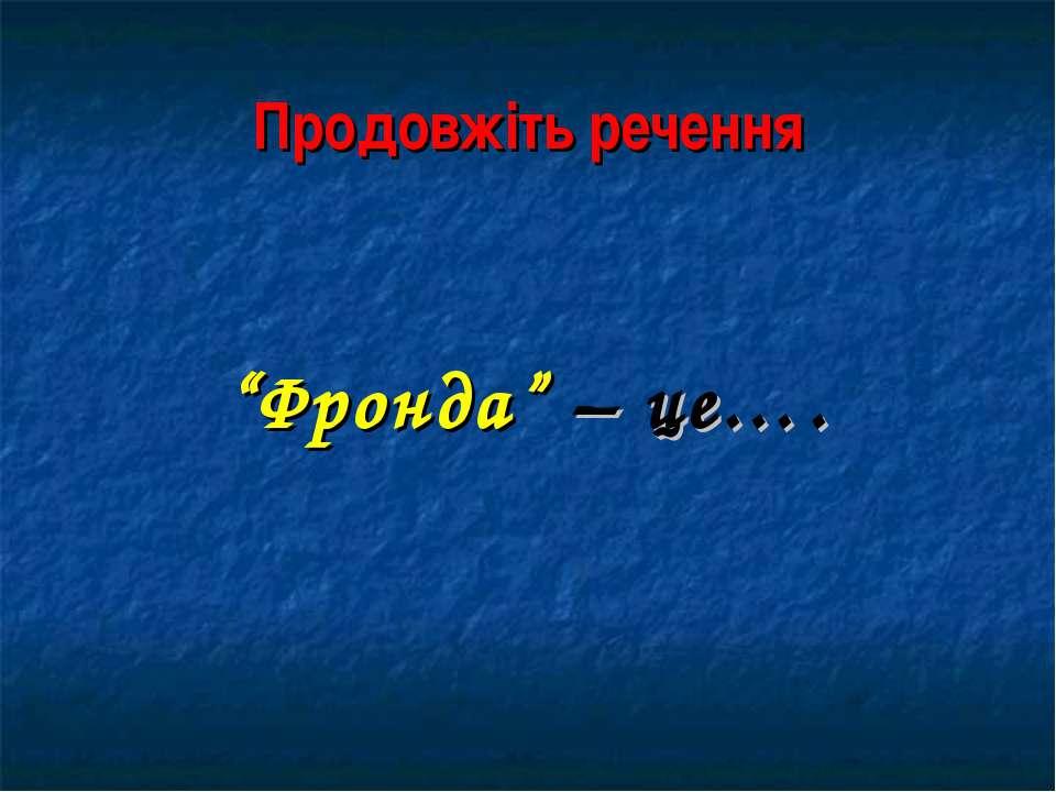 """Продовжіть речення """"Фронда"""" – це…."""