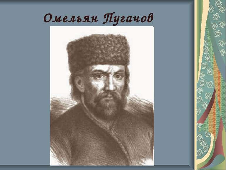 Омельян Пугачов