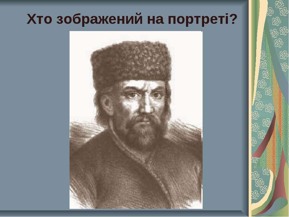 Хто зображений на портреті?