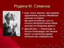 Родина М. Семенка Брат поета, Василь, був цікавим художником, разом з Михайло...