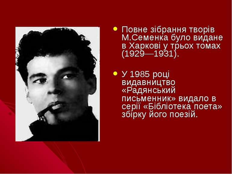 Повне зібрання творів М.Семенка було видане в Харкові у трьох томах (1929—193...