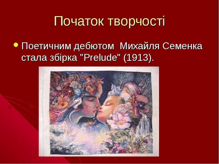 """Початок творчості Поетичним дебютом Михайля Семенка стала збірка """"Prelude"""" (1..."""