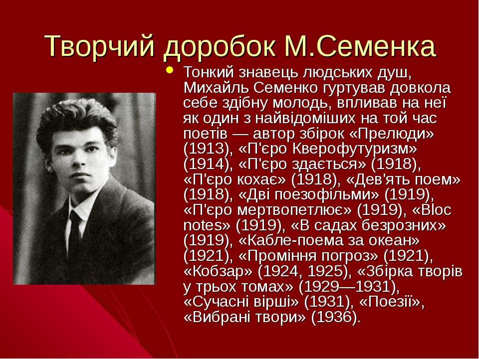 Творчий доробок М.Семенка Тонкий знавець людських душ, Михайль Семенко гуртув...