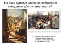 На яких відомих картинах зображене складання або читання листа? «Запорожці пи...