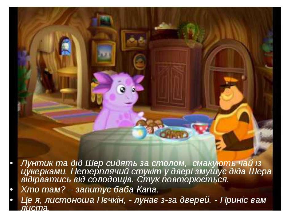 Лунтик та дід Шер сидять за столом, смакують чай із цукерками. Нетерплячий с...