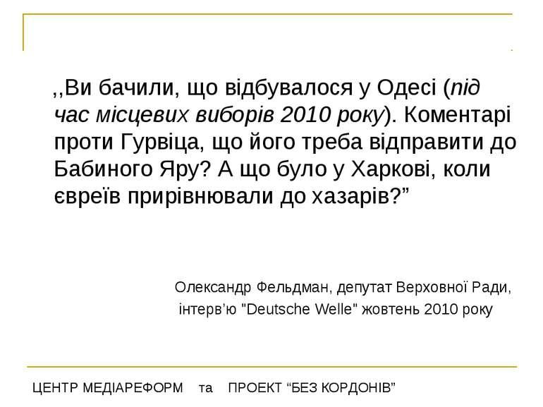 ,,Ви бачили, що відбувалося у Одесі (під час місцевих виборів 2010 року). Ком...