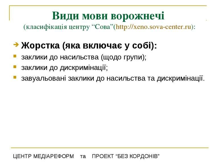 """Види мови ворожнечі (класифікація центру """"Сова""""(http://xeno.sova-center.ru): ..."""