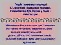 Поезія і живопис у творчості Т.Г. Шевченка нерозривно пов'язані. У живописі в...