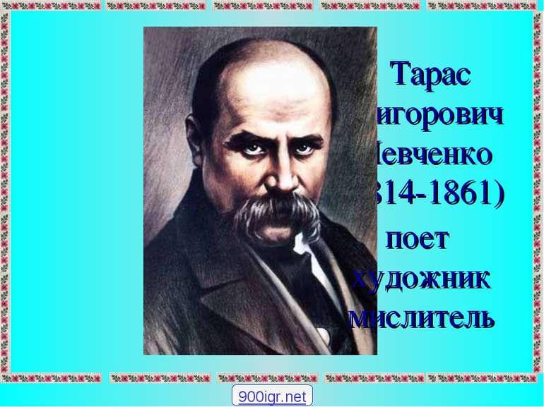 Тарас Григорович Шевченко (1814-1861) поет художник мислитель 900igr.net