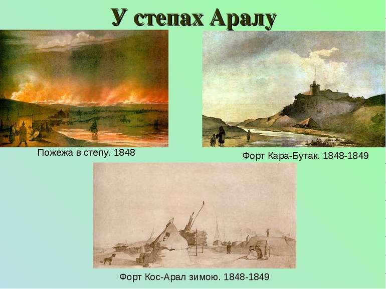 У степах Аралу Пожежа в степу. 1848 Форт Кара-Бутак. 1848-1849 Форт Кос-Арал ...